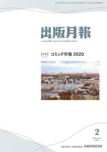 出版月報2021年2月号