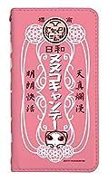 [REDMI Note9S] ベルトなし スマホケース 手帳型 ケース レドミ ノートナインエス 8312-E. ヌヌコキャンディー かわいい 可愛い 人気 柄 ケータイケース ヌヌコ 谷口亮