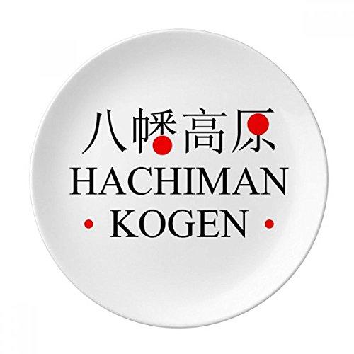DIYthinker Hachiman Kogen Japaness Nom de la Ville Rouge décoratif en Porcelaine Assiette à Dessert 8 Pouces Dîner Accueil Cadeau 21cm diamètre Multicolor
