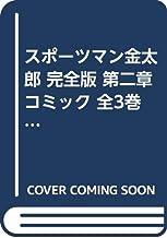 スポーツマン金太郎 完全版 第二章 コミック 全3巻完結セット (マンガショップシリーズ)