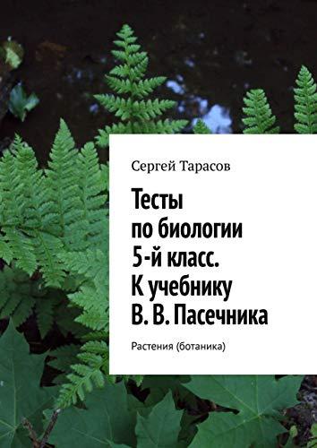 Тесты побиологии. 5-йкласс. Кучебнику В.В.Пасечника: Растения (ботаника) (Russian Edition)