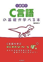 1週間でC言語の基礎が学べる本