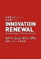 イノベーション・リニューアル ― 中国ベンチャーの革新性