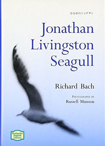 かもめのジョナサン - Jonathan Livingston Seagull【講談社英語文庫】の詳細を見る