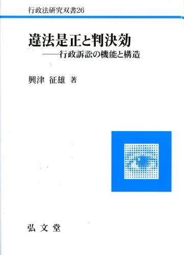 違法是正と判決効―行政訴訟の機能と構造 (行政法研究双書)