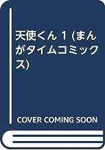 天使くん 1 (まんがタイムコミックス)