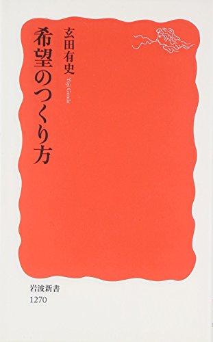 希望のつくり方 (岩波新書)