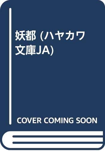 妖都 (ハヤカワ文庫JA)