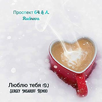 Люблю тебя (Remix)