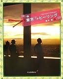 東京プチ・ヒーリング----TOKYOステキBOOK (TOKYOステキBOOK 1st edition)