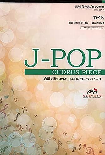 EMG3-0270-N 合唱J-POP 混声3部合唱/ピアノ伴奏 カイト (参考音源CDなし) (合唱で歌いたい!JーPOPコーラスピース)