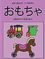 2歳児向けの色ぬり絵本 (おもちゃ): この本は40枚のこどもがイライラせずに自信を持って楽しめる太い線で&#1248