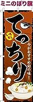 卓上ミニのぼり旗 「てっちり」ふぐ鍋 フグ 河豚 短納期 既製品 13cm×39cm ミニのぼり