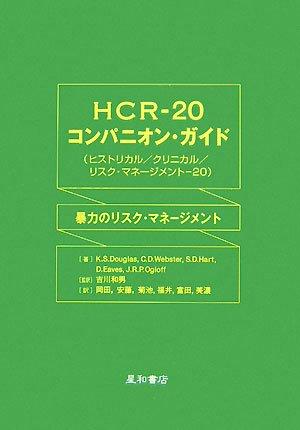 HCR‐20コンパニオン・ガイド(ヒストリカル/クリニカル/リスク・マネージメント‐20)―暴力のリスク・マネージメント