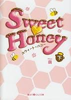 Sweet・honey 下 (魔法のiらんど文庫 ま 2-2)
