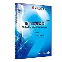 医用高等数学(第7版/本科临床/配增值)