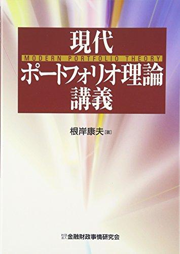 現代ポートフォリオ理論講義