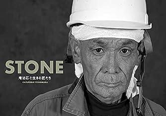 STONE: 庵治石と生きる匠たち