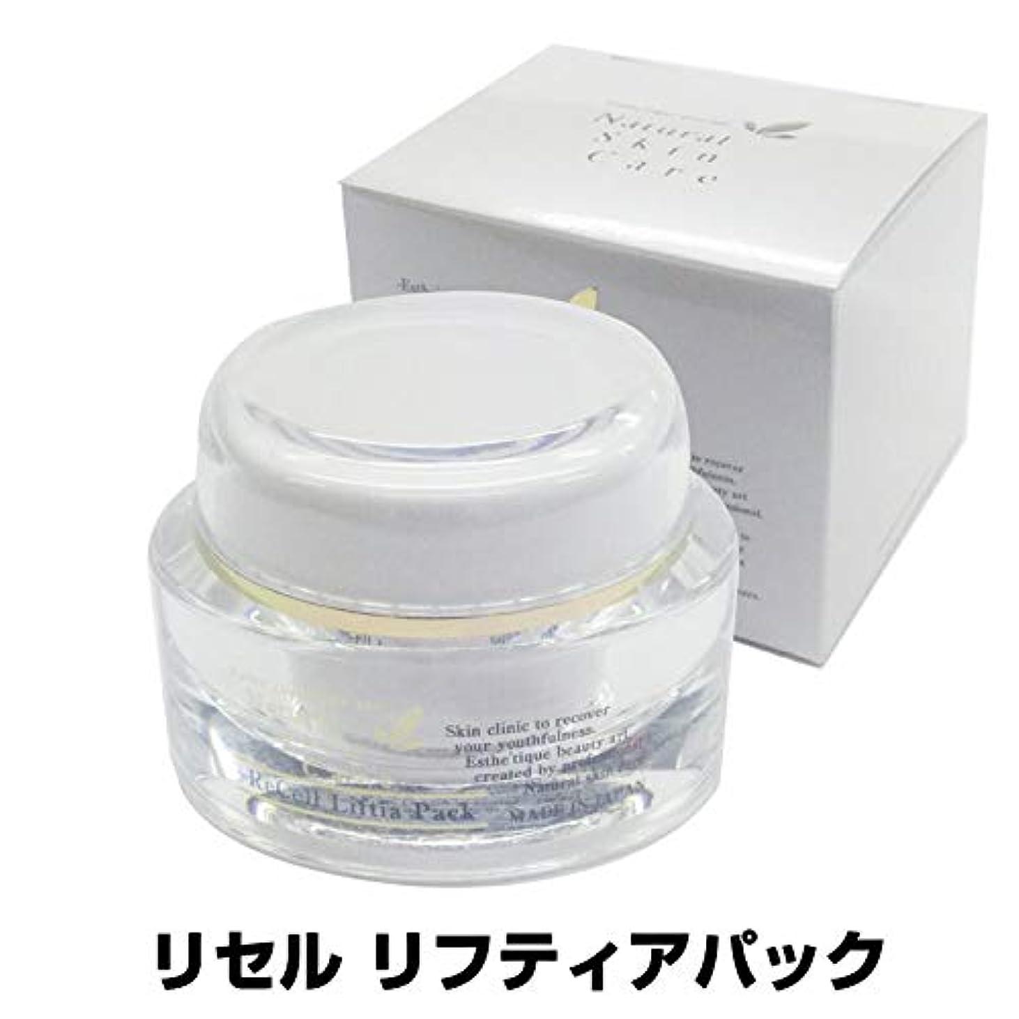 韓国満了免疫する『リセル リフティアパック』頬 まぶた ハリピンカバージェル GENIE ジニー インスタントスムーサー 日本製 フラーレン
