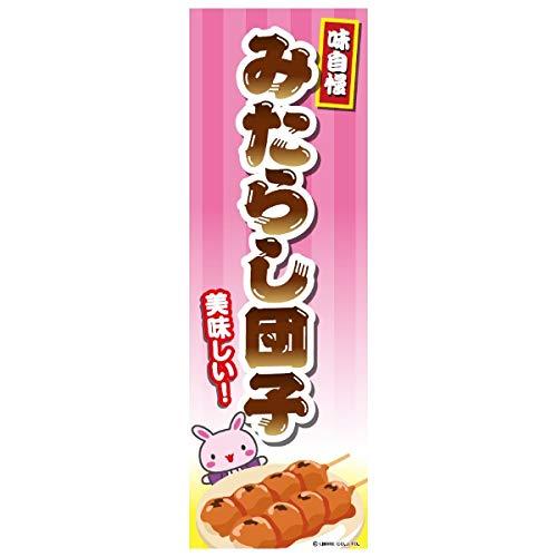 のぼり/のぼり旗『みたらし団子/団子/和菓子』180×60cm B柄