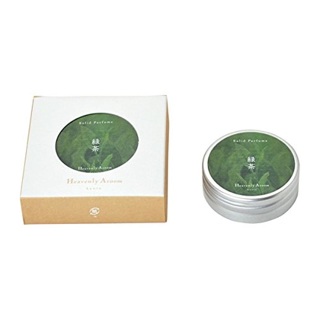 バイナリ手つかずの媒染剤Heavenly Aroom ソリッドパフューム 緑茶 15g