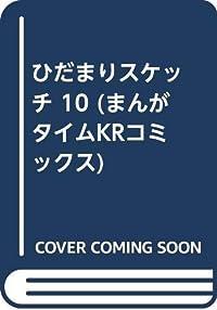 ひだまりスケッチ 10 (まんがタイムKRコミックス)