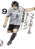 フットボールネーション (9) (ビッグコミックス)