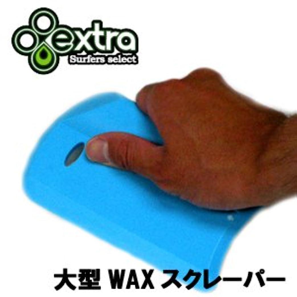 緩む近代化指標EXTRA エキストラ ワックス スクレーパー EXTRA イージーリム―ブワックススクレーパー