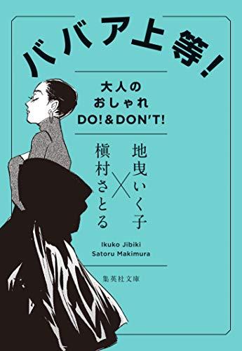 ババア上等! 大人のおしゃれ DO!&DON'T! (集英社文庫)
