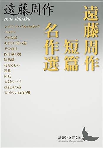 遠藤周作短篇名作選 (講談社文芸文庫)