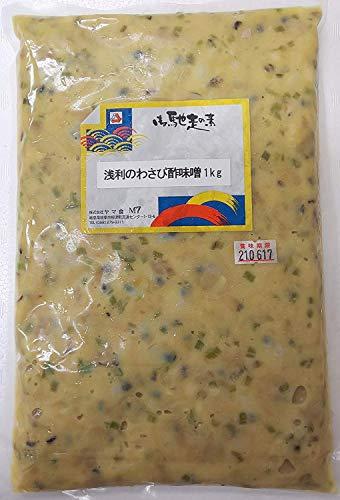 惣菜 浅利 の わさび 酢味噌 1kg あさり 冷凍 業務用