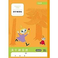 アピカ ムーミン学習帳 セミB5 漢字練習帳 104字 LU3811 【まとめ買い10冊セット】