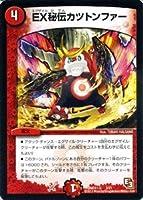 デュエルマスターズ [デュエマ] カード EX秘伝カツトンファー[プロモーションカード] アウトレイジの書 収録 DMD11-A-03-PC/エピソード3
