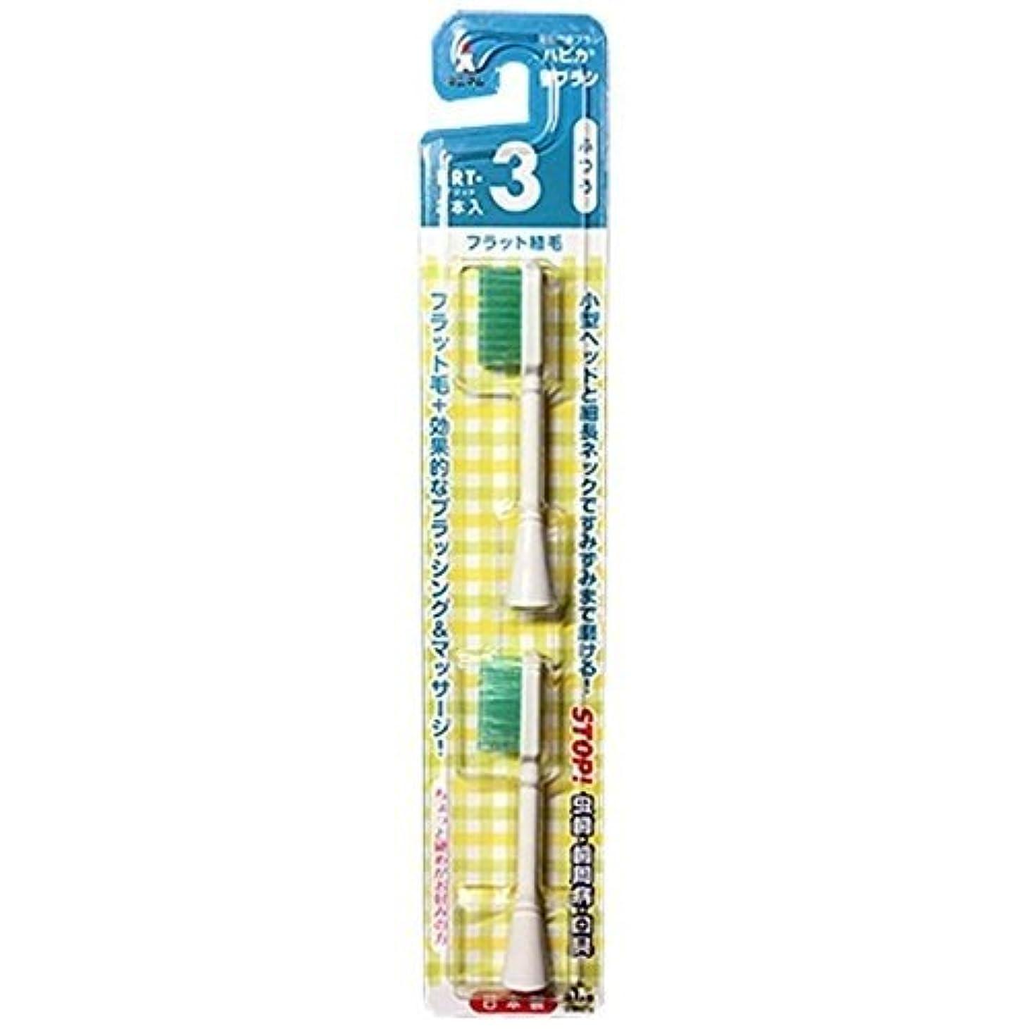 反逆者混沌おなじみのミニマム 電動付歯ブラシ ハピカ 専用替ブラシ フラット植毛 毛の硬さ:ふつう BRT-3T 2個入