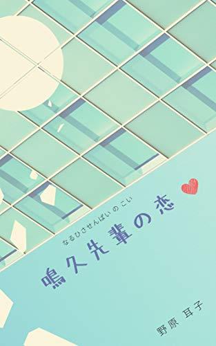Naraku Senpais Love (zatsudanya) (Japanese Edition)