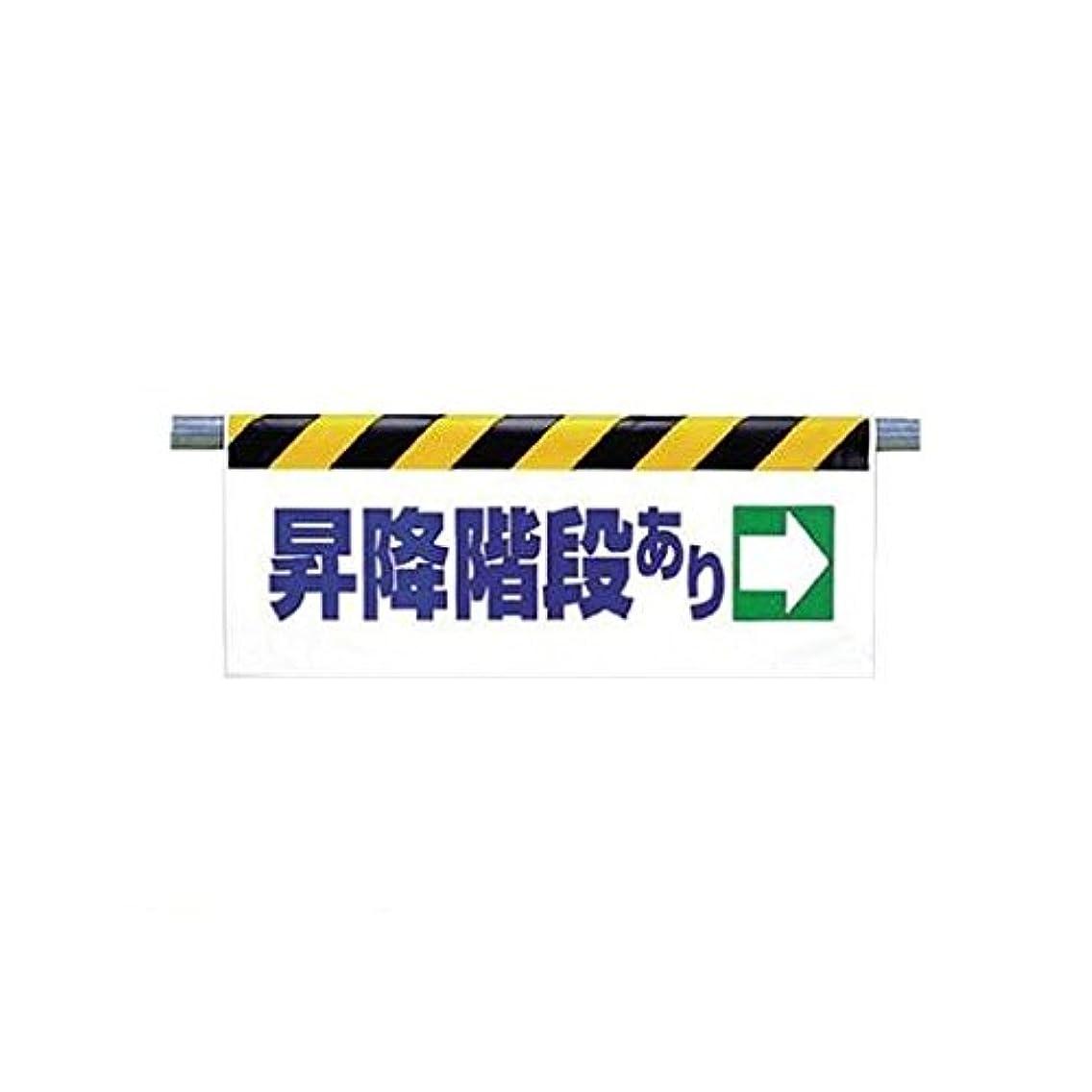情緒的死すべき光沢のあるEV40315 ワンタッチ取付標識 昇降階段あり→ ターポリン 500×900