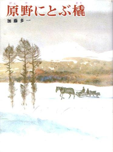 原野にとぶ橇 (1978年) (偕成社の創作文学)の詳細を見る