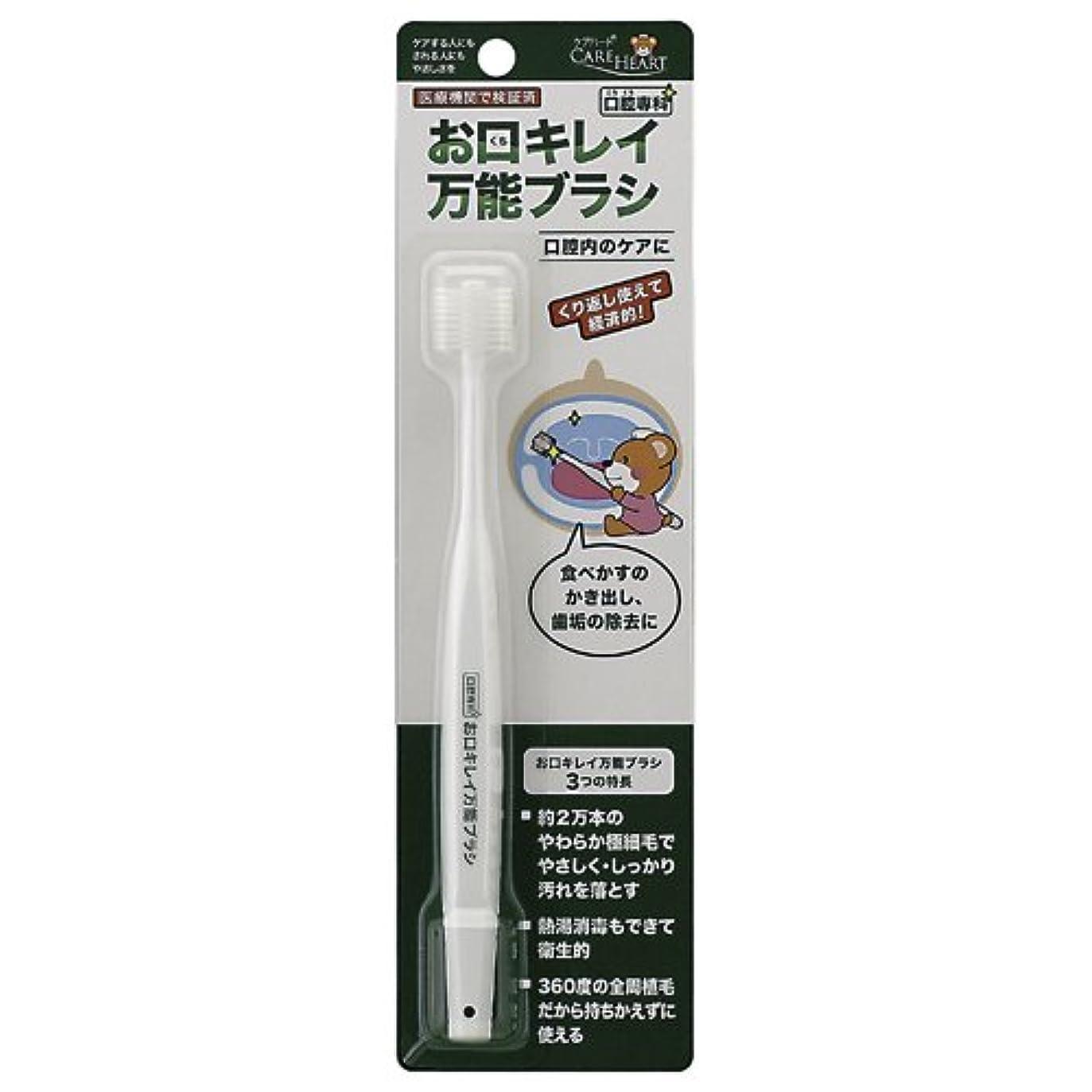 アコード反響する列挙するケアハート 口腔専科 お口キレイ万能ブラシ