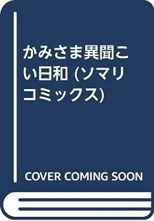 かみさま異聞 こい日和 (ソマリコミックス)