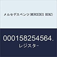 メルセデスベンツ(MERCEDES BENZ) レジスタ- 000158254564.
