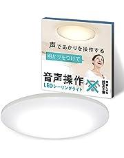 アイリスオーヤマ LEDシーリングライト 音声操作 調光 ~6畳 (日本照明工業会基準) 3300lm リモコン 省エネ 取付簡単 CL6D-5.11V