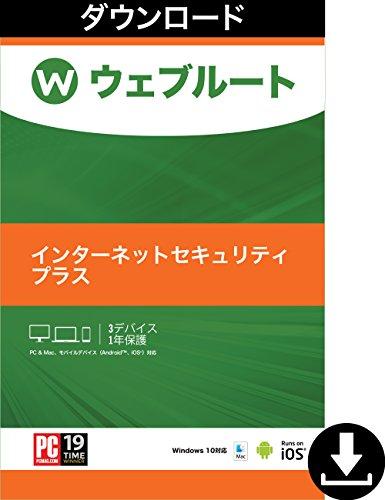 Webroot SecureAnywhere インターネットセキュリティ プラス 3台 1年版 [ダウンロード]