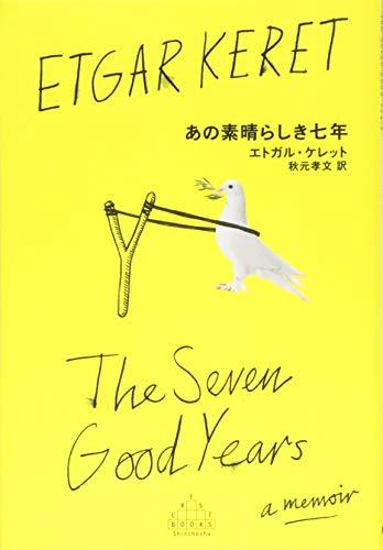あの素晴らしき七年 (新潮クレスト・ブックス)