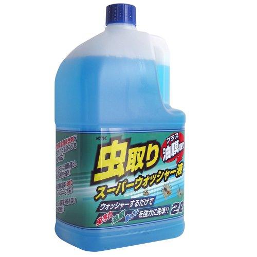 古河薬品工業(KYK) ウインドウオッシャー 虫取り スーパーウォッシャー液