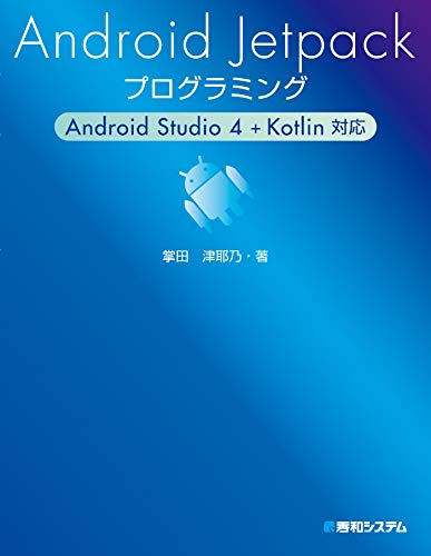 Android Jetpackプログラミング Android Studio 4 + Kotlin対応