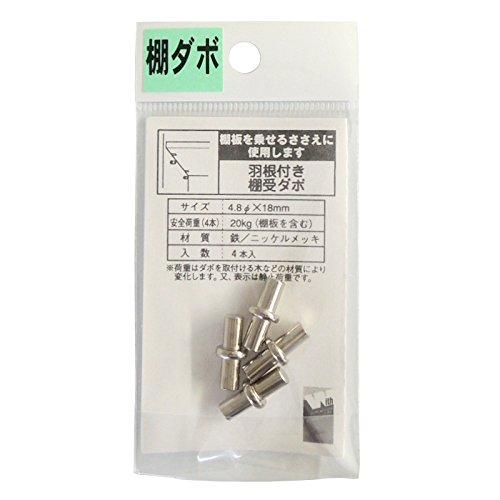 杉田エース 羽根付き棚受ダボ 4.8Φ×18mm PG-791
