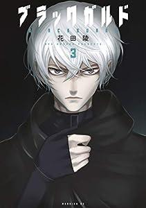 ブラックガルド(3) (モーニングコミックス)