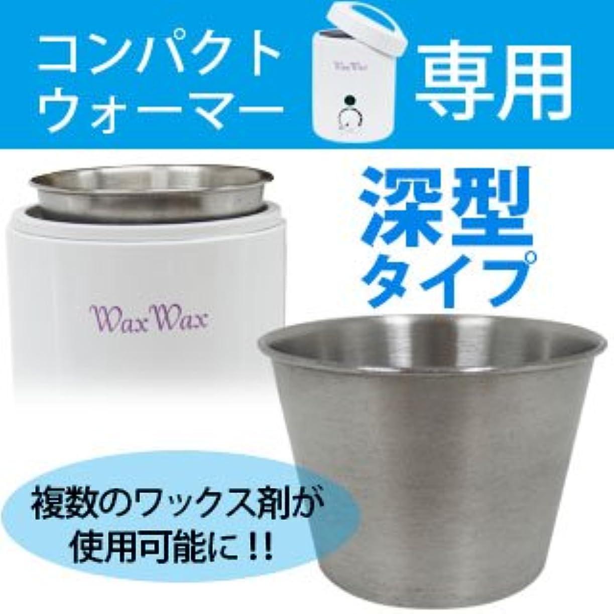 発送反射砂利【深型】コンパクトウォーマー専用 ハードワックス缶 空き缶 ナベ 鍋 ハード専用