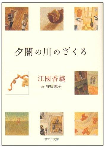 ([え]1-1)夕闇の川のざくろ (ポプラ文庫)