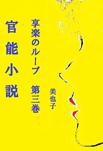 官能小説 享楽のループ 第三巻: 教えられた快楽の素晴らしさ 快楽のループ